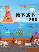 藏在故事里的科学:地下水下历险记