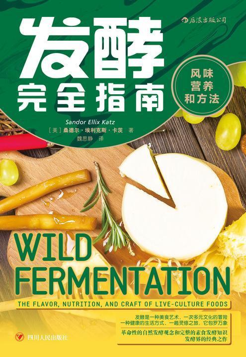 发酵完全指南:风味、营养和方法(革命性的自然发酵观念和完整的素食发酵知识,让世界重新认识发酵!)