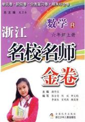 浙江名校名师金卷 数学·六年级上册(仅适用PC阅读)