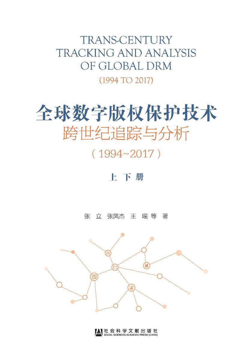 全球数字版权保护技术跨世纪追踪与分析(1994~2017)(全2册)