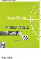 新闻编辑学新编(21世纪新闻与传播学系列教材)