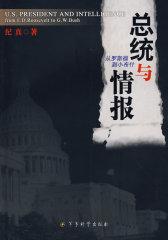 总统与情报(试读本)