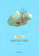 赵丽宏散文精选