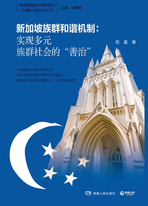 """新加坡族群和谐机制:实现多元族群社会的""""善治"""""""