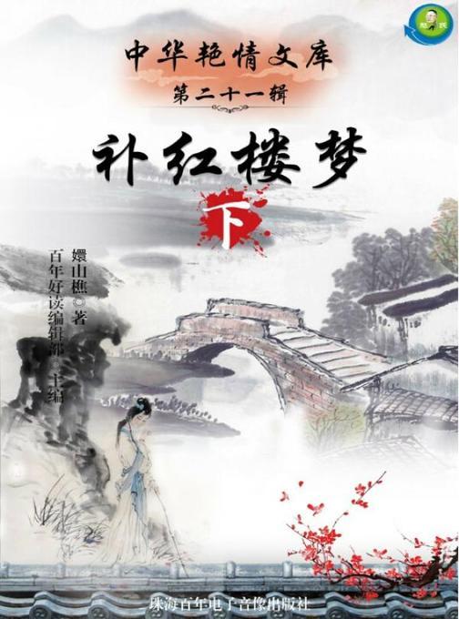 中华艳情文库第二十一辑——补红楼梦(下)