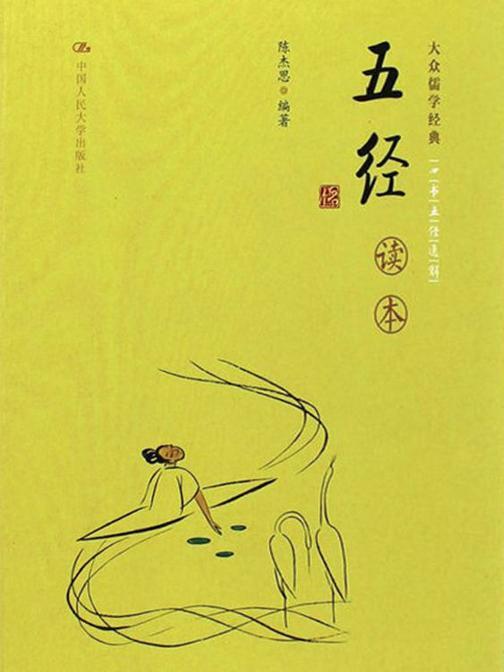 五经读本(大众儒学经典)