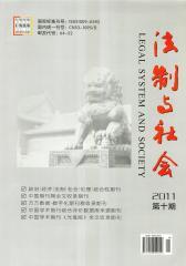 法制与社会 旬刊 2011年29期(电子杂志)(仅适用PC阅读)