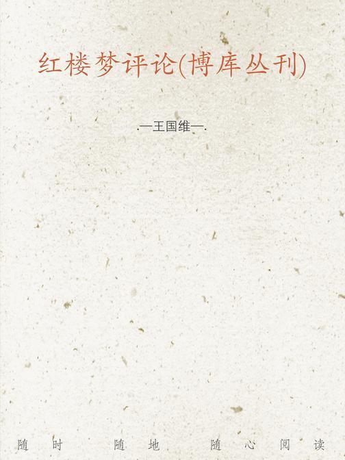 红楼梦评论(博库丛刊)