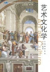 艺术文化学(21世纪全国高等院校艺术与设计系列丛书)