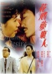 花心梦里人 粤语(影视)