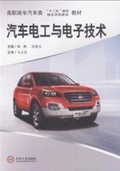 汽车电工与电子技术(仅适用PC阅读)
