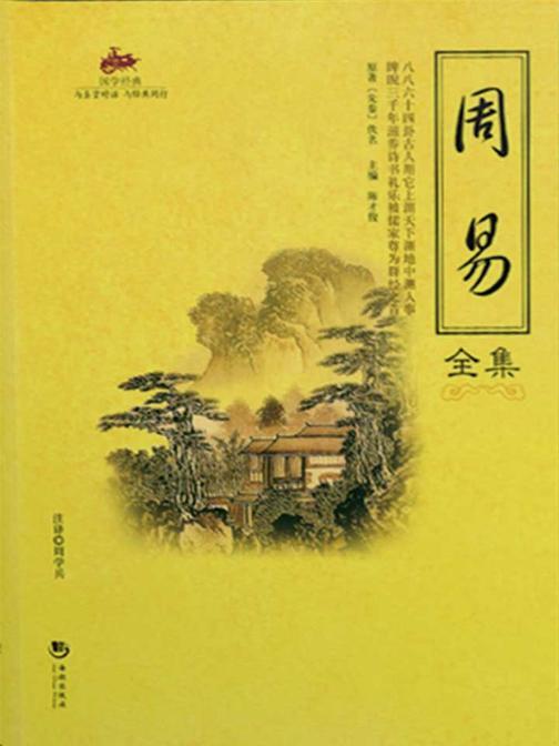 国学经典51:周易全集