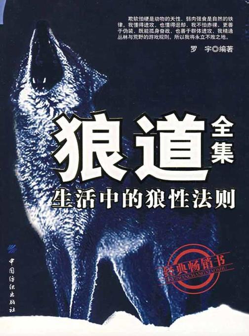 狼道:生活中的狼性法则