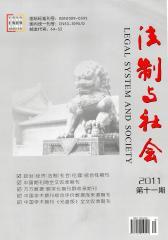 法制与社会 旬刊 2011年32期(电子杂志)(仅适用PC阅读)
