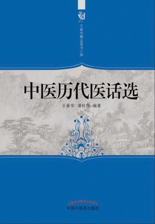 中医历代医话选