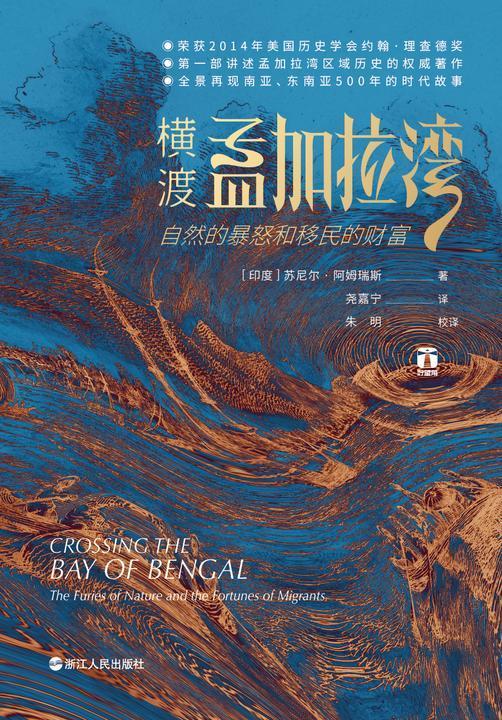 横渡孟加拉湾:自然的暴怒和移民的财富(第一部讲述孟加拉湾区域历史的权威著作,全景再现南亚、东南亚500年的时代故事)