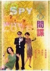 小心间谍 粤语(影视)
