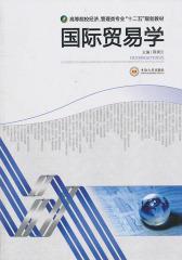 国际贸易学(仅适用PC阅读)