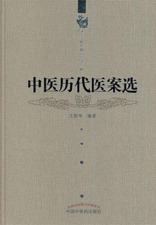 中医历代医案选