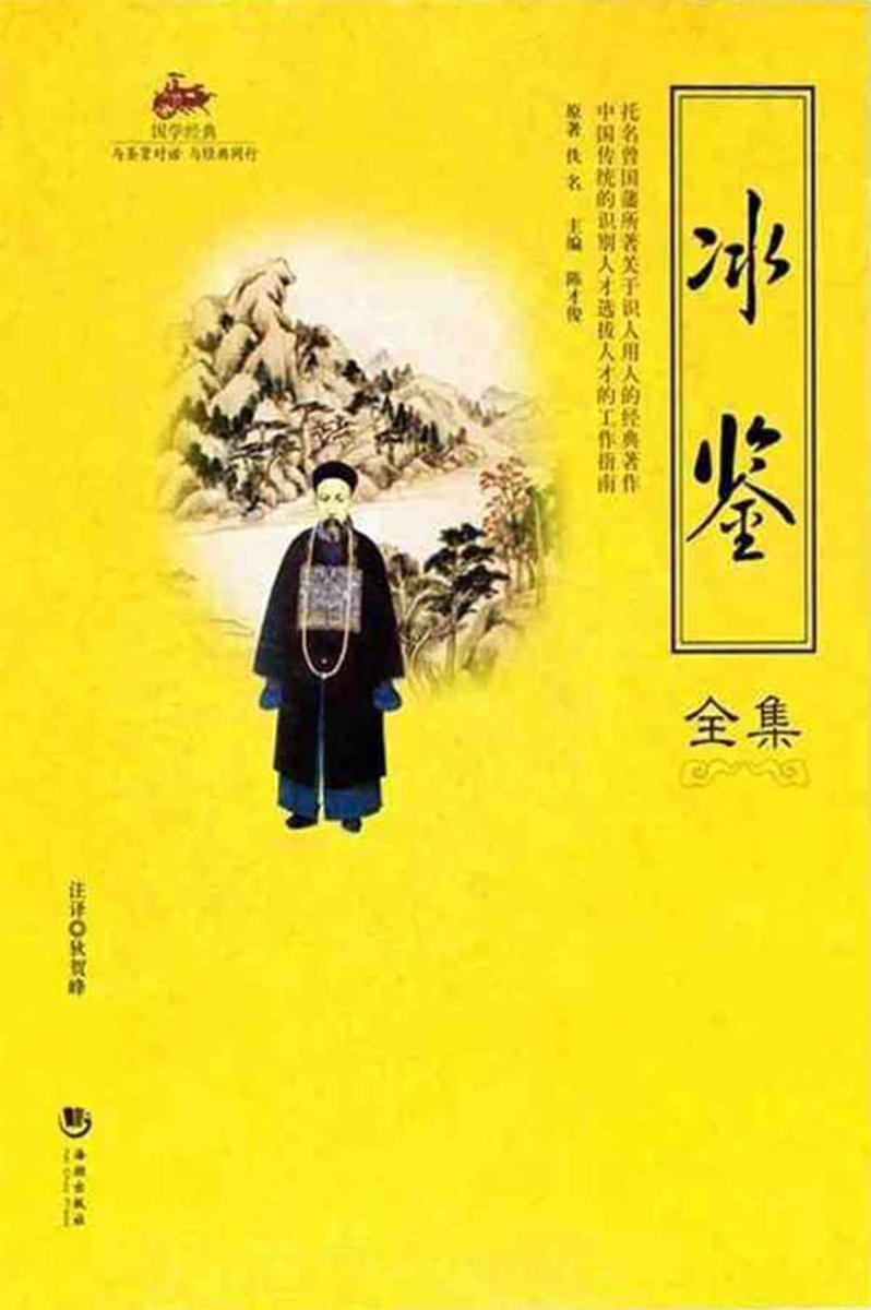 国学经典:冰鉴全集