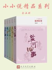 小小说精品系列:全5册