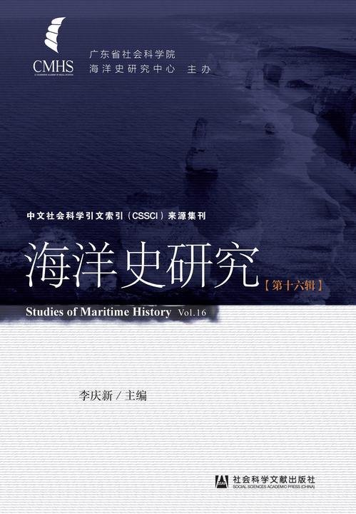 海洋史研究(第16辑)