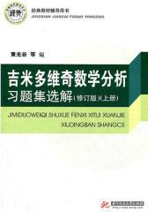 吉米多维奇数学分析习题集选解(修订版)(上册)(仅适用PC阅读)