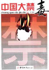 中国大禁毒(扫描版)(仅适用PC阅读)
