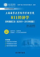 上海海事大学经济管理学院811经济学历年真题汇总(含2001~2013年真题)