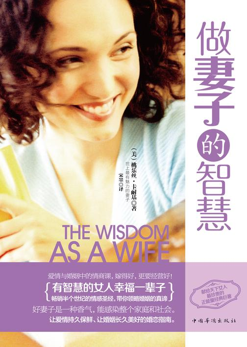 做妻子的智慧:有智慧的女人幸福一辈子