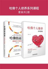 哈佛个人修养系列课程(套装共2册)