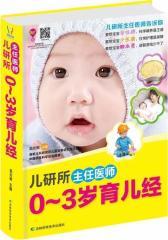儿研所主任医师0-3岁育儿经(试读本)(仅适用PC阅读)
