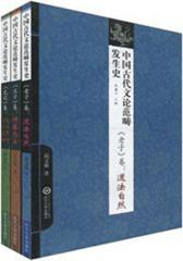 中国古代文论范畴发生史·《老子》卷:道法自然(庄子卷、礼记卷共3卷)(仅适用PC阅读)