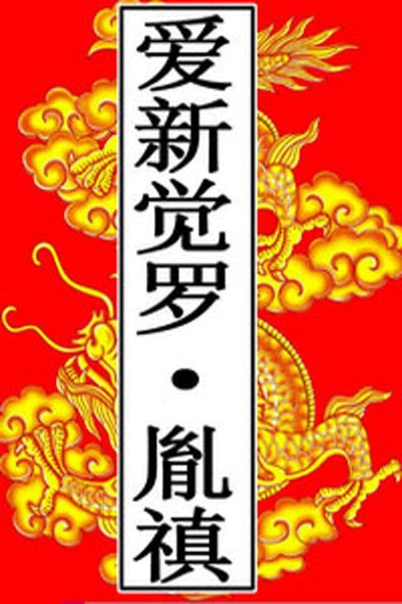 清-爱新觉罗·胤禛