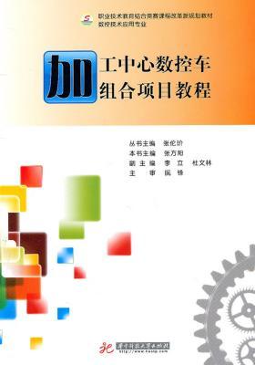 加工中心数控车组合项目教程(仅适用PC阅读)
