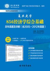 复旦大学856经济学综合基础历年真题及详解(含2005~2012年真题)
