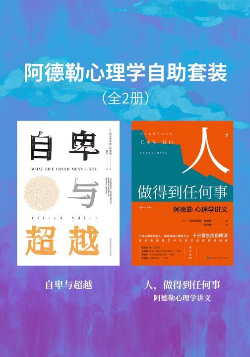 阿德勒心理学自助套装(全2册)