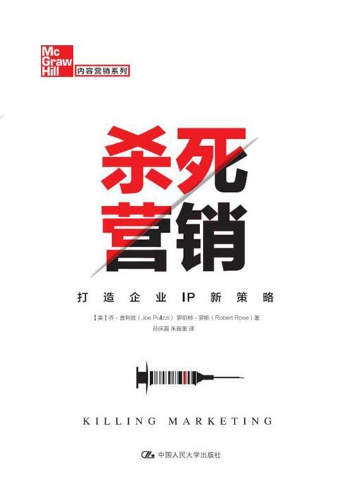 杀死营销——打造企业IP新策略