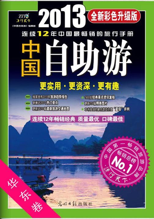 中国自助游:全新彩色升级版(华东卷)