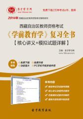 圣才学习网·2014年西藏自治区教师资格考试《学前教育学》复习全书【核心讲义+模拟试题详解】(仅适用PC阅读)