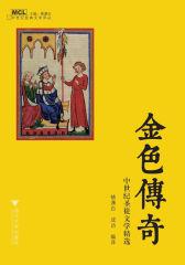 金色传奇:中世纪圣徒文学精选