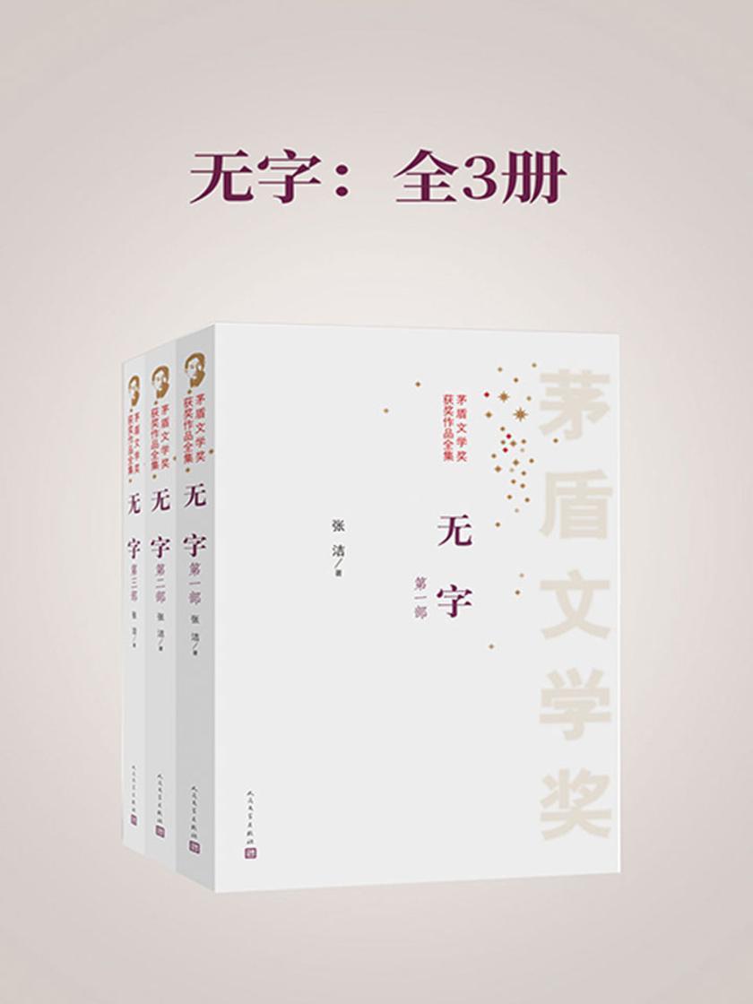 无字:全3册 第六届茅盾文学奖获奖作品