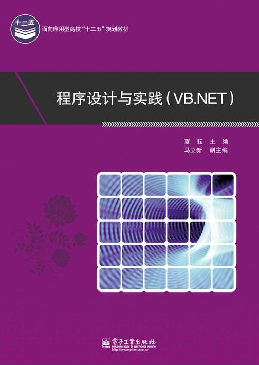 程序设计与实践(VB.NET)