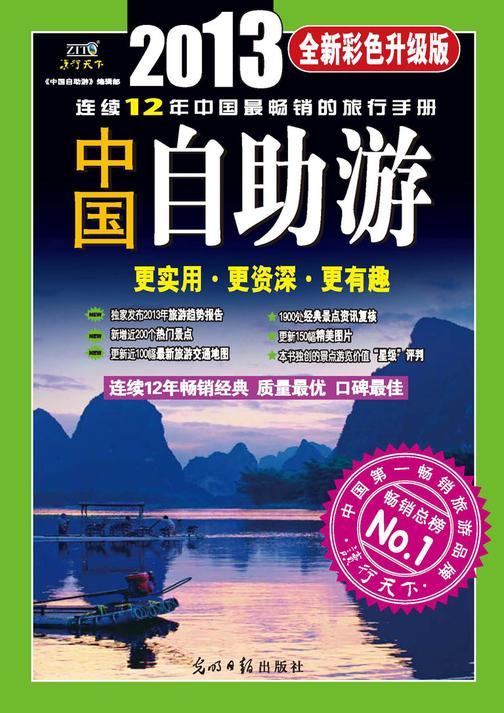 中国自助游:全新彩色升级版