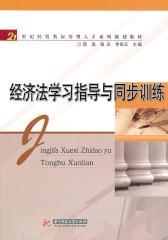 经济法学习指导与同步训练(仅适用PC阅读)
