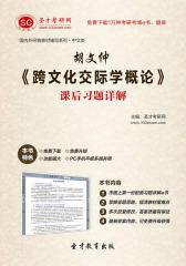 圣才学习网·胡文仲《跨文化交际学概论》课后习题详解(仅适用PC阅读)