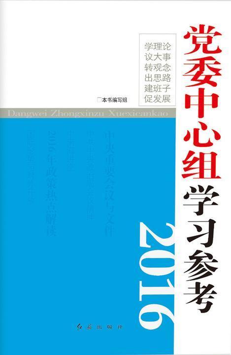 党委中心组学习参考.2016