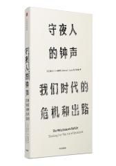 见识丛书·守夜人的钟声:我们时代的危机和出路(试读本)