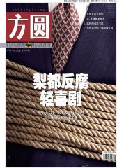 方圆 半月刊 2011年19期(电子杂志)(仅适用PC阅读)