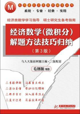 经济数学(微积分)解题方法技巧归纳(第3版)(仅适用PC阅读)